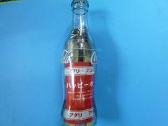 コカコーラハッピーボトル ボトルの当たりの景品�A