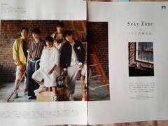 Sexy Zone『2/15,2/14発売平凡ブルータス&テレビジョンCOLORS 』16�n