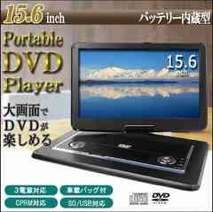 ★大画面15.6型・3電源対応・ポータブルDVDプレーヤー