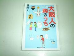 大阪人の胸のうち  益田ミリ 知恵の森文庫 (送164)