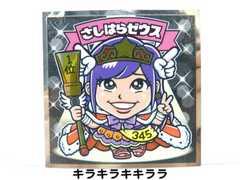 【AKBックリマン*シール】さしはらゼウス/指原莉乃/HKT48