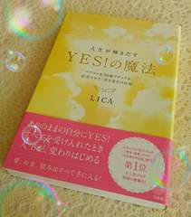 *YES!の魔法/LICA/宝島社/1400円+税*