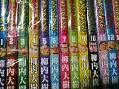 【送料無料】ギャングキング 30巻セット《ヤンキー漫画》