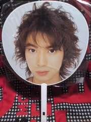 送料込み松本潤2003年コンサート公式うちわ