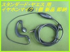 スタンダード 対応 耳掛式 イヤホンマイク L型 1ピン 新品 即納