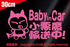 Baby in Car 小悪魔輸送中!/ステッカー(fob/ライトピンク30cm
