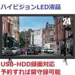 新品 24型地上・BS・110度CS対応ハイビジョンLED液晶テレビ