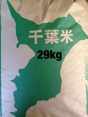 29年千葉県産新米コシヒカリ玄米29�s