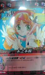 CLAMPinCARDLAND03-022b木之本桜カードキャプターさくら