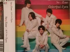 激安!超レア!☆SexyZone/カラフルEyes☆初回盤/CD+DVD☆超美品!