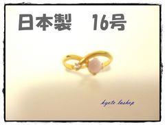 メール便ok★新品・16号★【日本製】高級リング 指輪70810