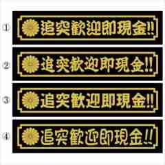 デコトラ 菊紋 追突歓迎即現金!! 30センチ