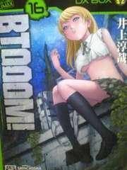 【送料無料】ブトゥーム 25巻セット《サバイバル漫画》