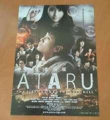 映画『ATARU』フライヤー2枚★中居正広★