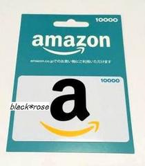 即決*アマゾンギフト券 10000円 amazon ギフト 送料無料