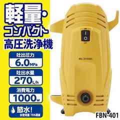高圧洗浄機 FBN-401 軽量タイプ -k