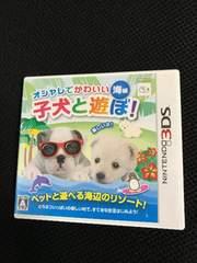 ♯オシャレでかわいい 子犬と遊ぼ!海編♯3DS