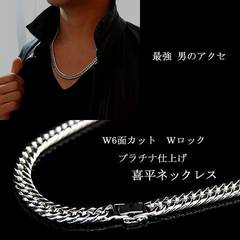 即落【新品喜平】W6面プラチナ仕上げネックレス♪52cm