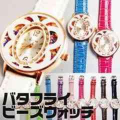 ☆バタフライモチーフ&コロコロボール☆レザーベルト腕時計