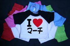 I LOVE ミニTシャツ マーチ 各色有り