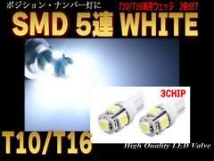 高輝度 SMD 3chip 5連 T10/T16LEDウェッジ◆2個セット