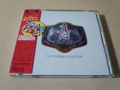 真心ブラザーズCD「B.A.D.・シングル・コレクション1997」ベスト