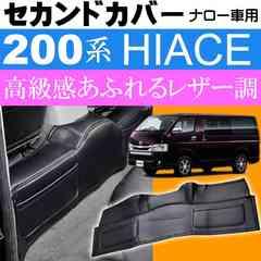 200系ハイエース セカンドカバー ナロー車 SC-HIA072-BKmax43