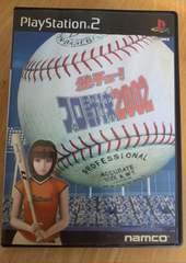 プレイステーション2 熱チュー!プロ野球2002   中古