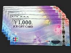 ◆即日発送◆41000円 JCBギフト券カード新柄★各種支払相談可