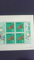 昭和46年お年玉7円切手4枚ミニシート新品未使用品 亥 いのしし
