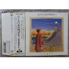 KF さだまさし CDアルバム 古くさい恋の唄ばかり