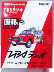 NISSAN スカイライン バン ラジオカー TBSラジオ