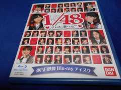 ≪ブルーレイ≫AKB1/48 アイドルと恋したら