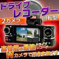 30万画素 Wドライブレコーダー 回転型 2カメラ搭載