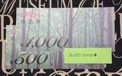 イオン商品券1500円分◆モバペイ歓迎