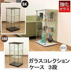 ガラスコレクションケース 3段 BK/DBR/WH