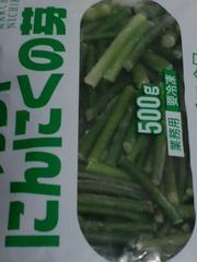 ☆炒めものに  にんにくの芽カット 500g 冷凍