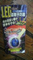 LED 盗難予防器 光の見張り番