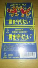 廃盤レア8cmCD新品!PEACE BIRD'88 ALL STARS「君を守りたい」☆