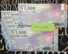 JCBギフトカード1000円6枚6000円分◆モバペイ歓迎