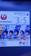 嵐、大野智相葉雅紀松本潤二宮和也櫻井翔 JAL国内線時刻表ジャル 35