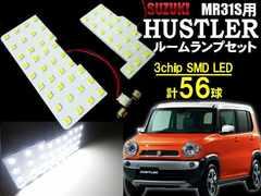 激白!スズキ ハスラー MR31S LED ルームランプセット/室内灯