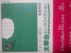 太宰治解説本「さまよえる<非在>太宰治というフィクション」
