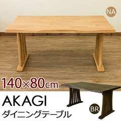 AKAGI ダイニングテーブル 140×80