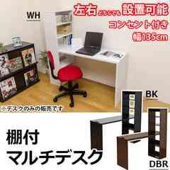 棚付マルチデスク BK/DBR/WH