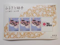 【未使用】ふるさと切手 平成3年お年玉R20A 小型シート 1枚