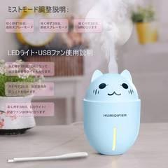 アロマ加湿器 猫型 LEDライトとUSB扇風機付き