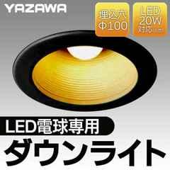 ☆YAZAWA ダウンライト LED電球専用 埋込穴Φ100mm 20W