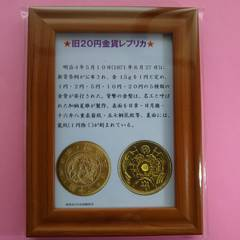 ★旧20円金貨!明治3年銘!レプリカ!参考品!フォトフレームに1枚収納!