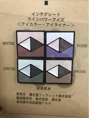 使用インテグレートラインパワーアイズ☆VI350
